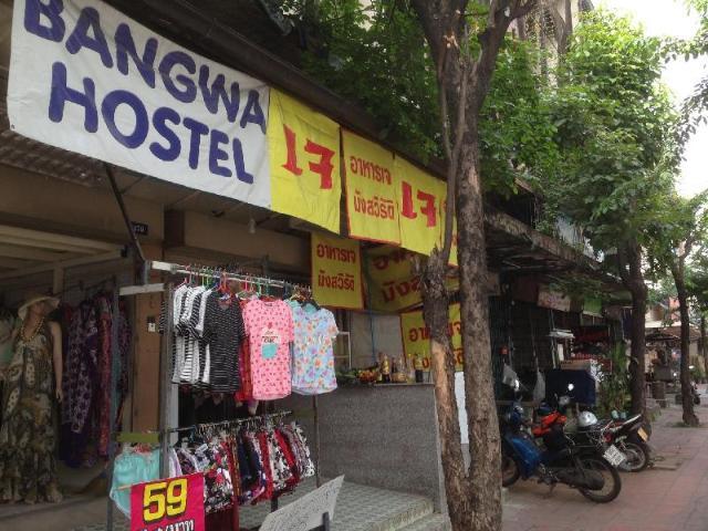 เปย์ แอส ยู แคน (บางหว้า โฮสเทล) – Pay As you Can (Bang Wa Hostel)