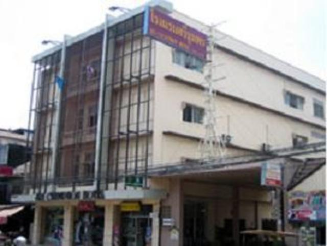 โรงแรมศรีชุมพร – Sri Chumphon Hotel