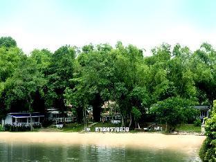 Hadsaisuay Resort and Homestay หาดทรายสวย รีสอร์ท แอนด์ โฮมสเตย์