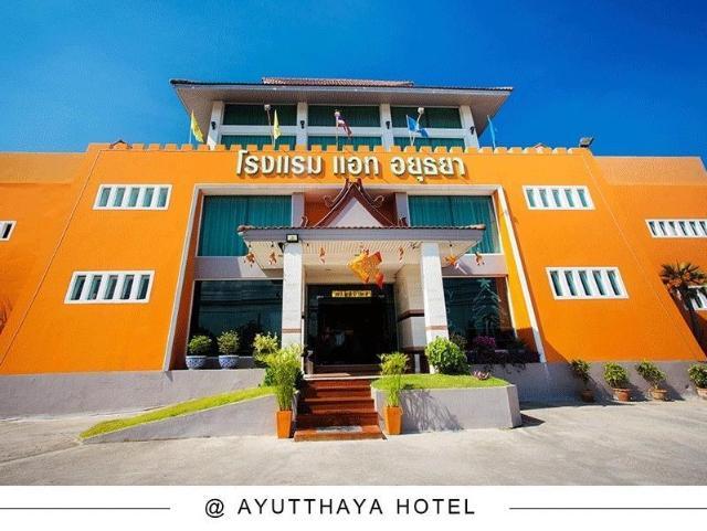 โรงแรมแอท อยุธยา – At Ayutthaya Hotel