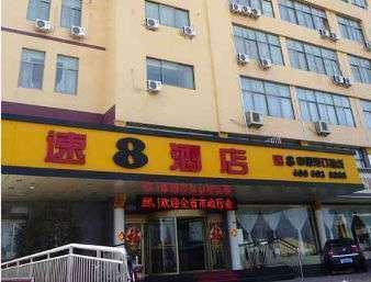 Super 8 Hotel Qingdao Jiaonan Hengliyuan