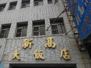 新高大饭店 (Shin Kao Hotel)