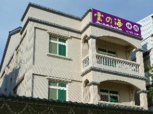 云之海 (Seacloud Inn)