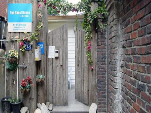 Yun Guesthouse Seoul