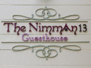 The Nimman 13 Guesthouse เดอะ นิมมาน13 เกสต์เฮาส์