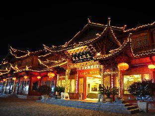 麗江麗王大酒店