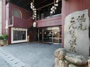 金比罗温泉汤元八千代 (Konpira-Onsen Yachiyo)