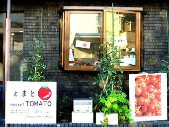 Tomato Kyoto Hostel