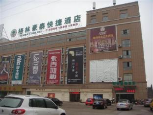 GreenTree Inn Jiangsu Zhenjiang Yidu Building Materials City Express Hotel - Zhenjiang