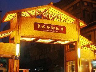 Chengdu Royal Palace