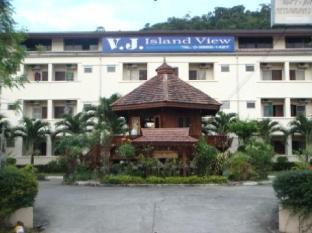 V.J. アイランド ビュー V.J. Island View