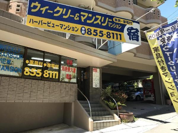 Weekly Harborview Mansion Okinawa