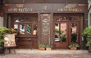 %name Niras Bankoc Hostel กรุงเทพ
