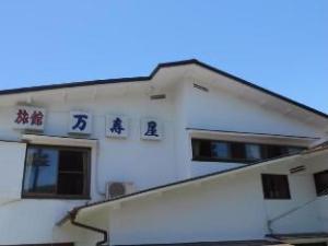 万寿屋旅馆 (Ryokan Masuya)