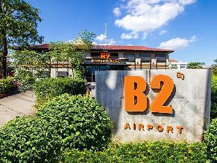 B2 Airport Hotel บีทู แอร์พอร์ต โฮเต็ล
