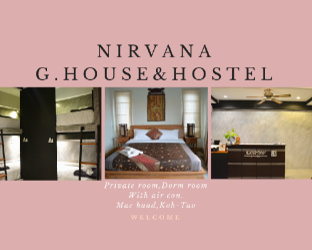 Nirvana Guesthouse & Hostel เนอร์วานา เกสต์เฮาส์ แอนด์ โฮสเทล