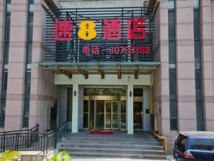 速8酒店青島寧夏路店