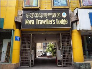 Фото отеля Chengdu Nova Traveller Lodge
