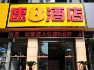 Super 8 Hotel Nanjing Tangshan Hotel