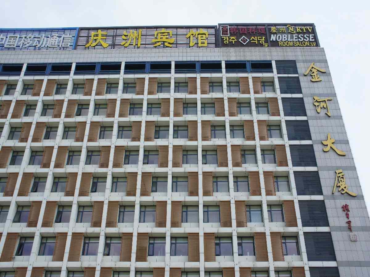 Yantai Qingzhou Hotel