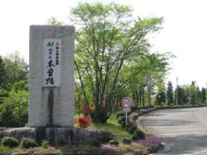 Hotel Kisoji