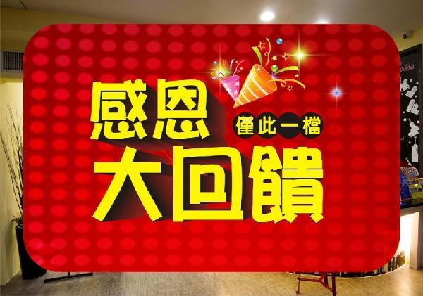 Ximen Holiday Fun Hotel Taipei