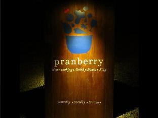 Pranberry Bed and Breakfast