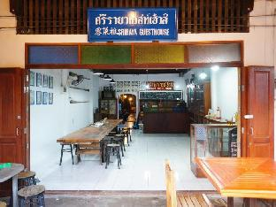 Sriraya Guesthouse ศรีรายา เกสต์เฮาส์