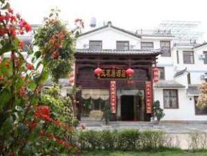 Yu Ming Ju Hotel