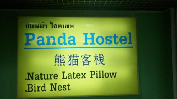 PANDA HOSTEL Krabi