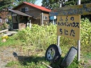 關於希尼塔富良大篷車樓飯店 (Furano Caravan House Chinita)