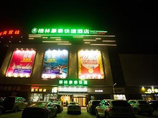 Фото отеля GreenTree Inn Fuyang Linquan County Yiwu Trade City Express Hotel
