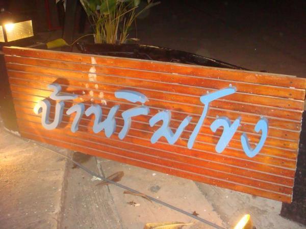 Baan Rim Khong Hotel Nakhonpanom