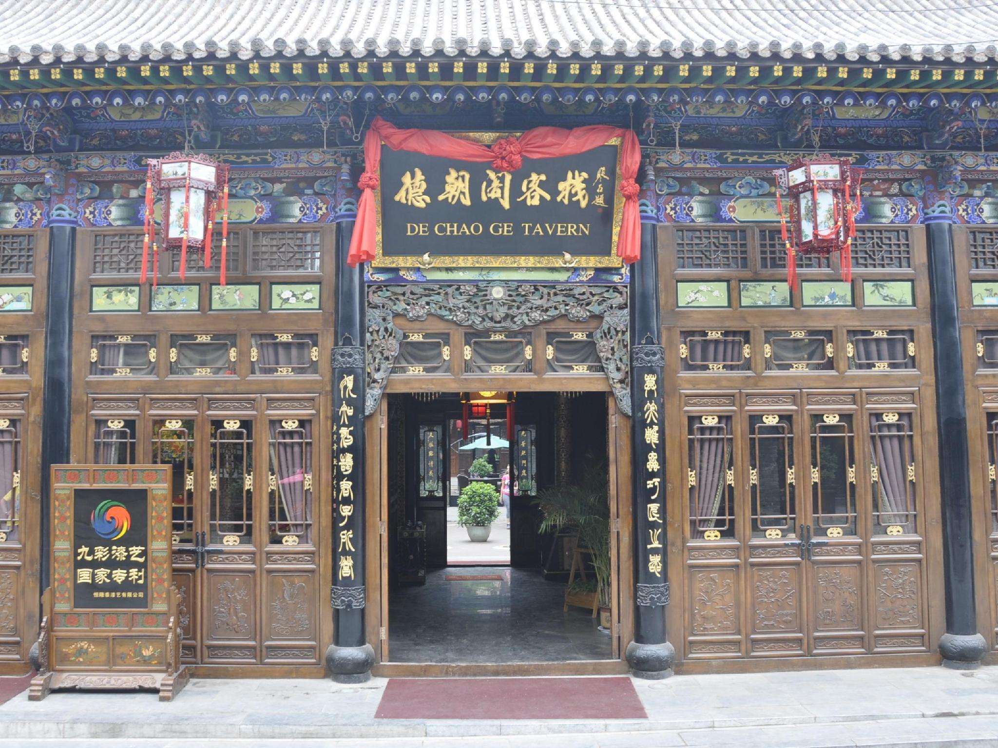 Pingyao De Chao Ge Hotel