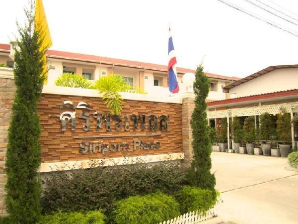 Siriporn Place Nakhon Si Thammarat