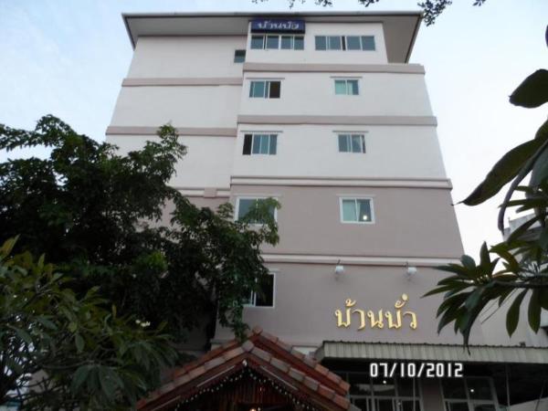 Ban Bua Resort & Hotel Khon Kaen