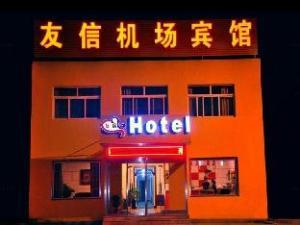 Qingdao Youxin Airport Hotel Xinzheng Road