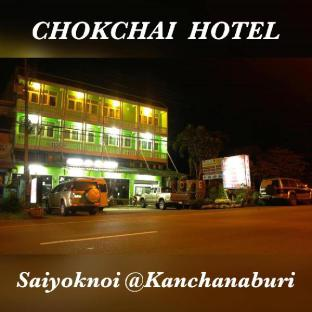 %name Chokchai Hotel กาญจนบุรี