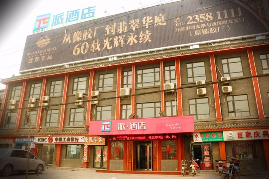Pai Hotel Kaifeng Henan University Aquarium
