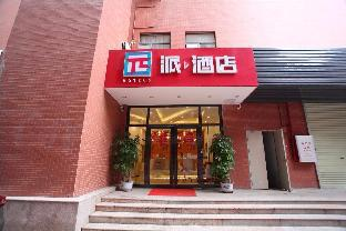 Pai Hotel Guangzhou Nanfang Hospital Mechanical and Electrical College