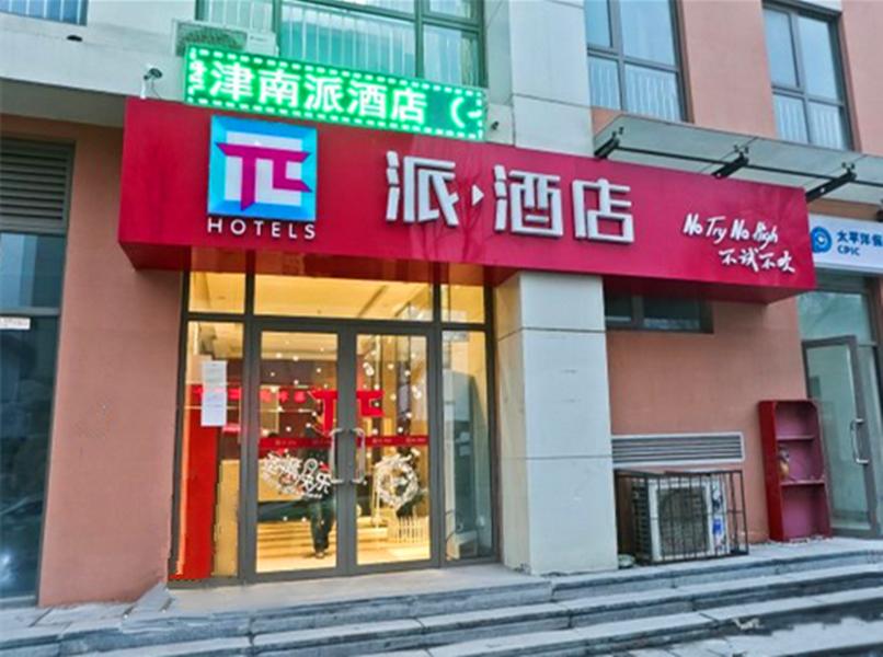 Pai Hotel Tianjin Xian Shui Gu Yuetan Shopping Center