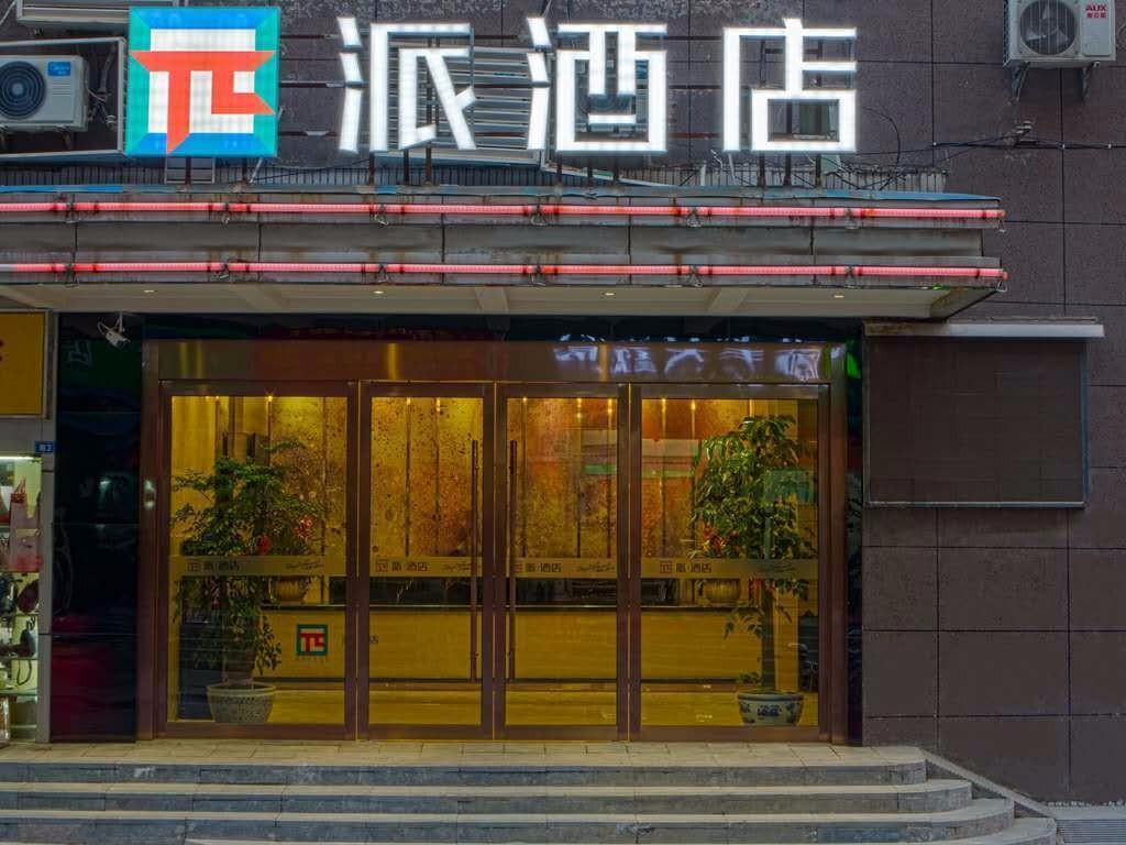 Pai Hotel Nanjing Maigaoqiao Metro Station