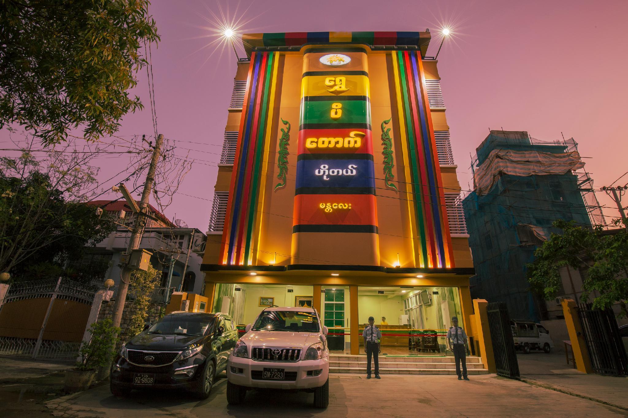 Golden Gum Kino Hotel Mandalay