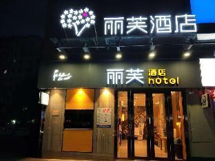 Lifu Hotel Pazhou International Convention and Exhibition Center Guangzhou