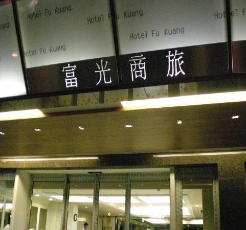 Fu Kuang Hotel Pingtung