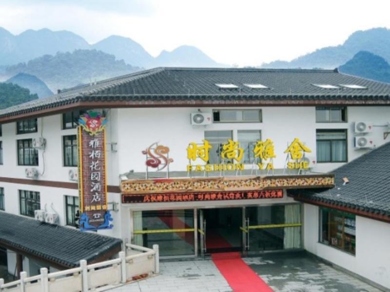 ELBA Garden Hotel AndResort Sanqingshan