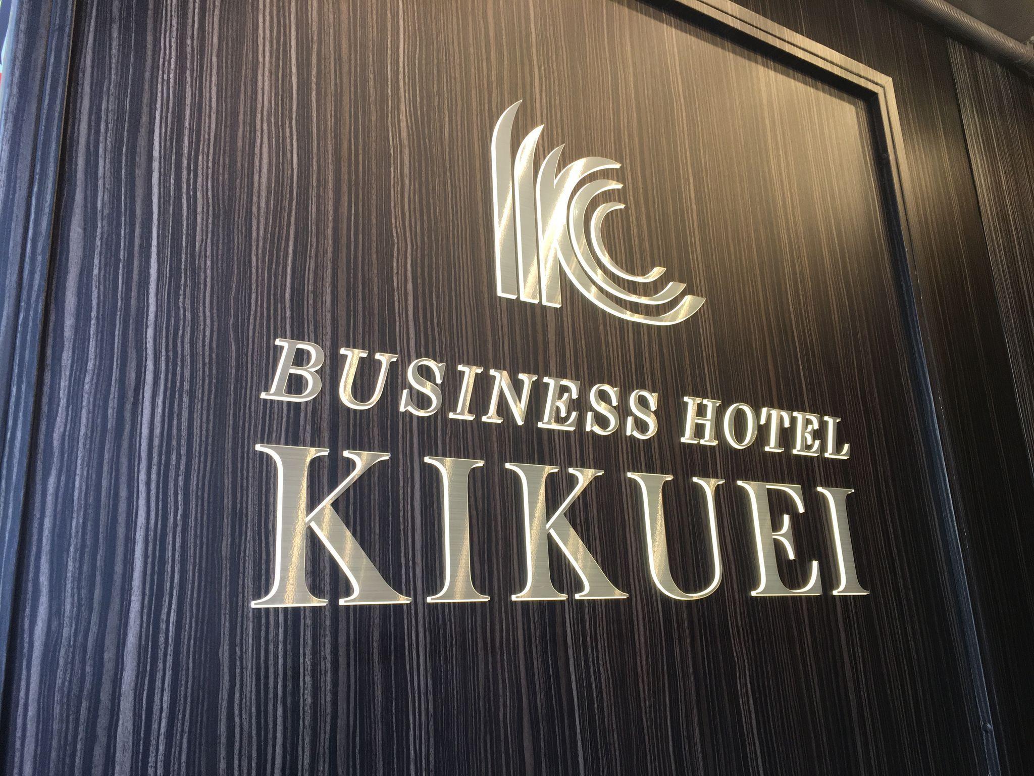โรงแรมคิกุเออิ