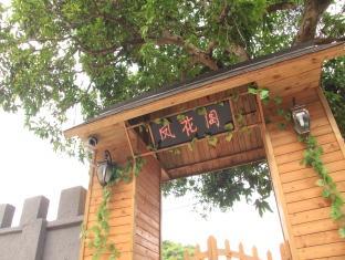 Xiamen Gulangyu Phoenix Flower Theme House