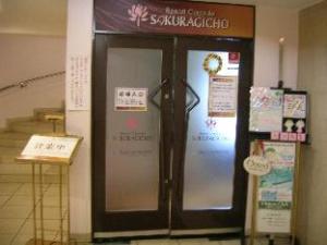 關於櫻木町膠囊度假村 (Resort Capsule Sakuragicho)