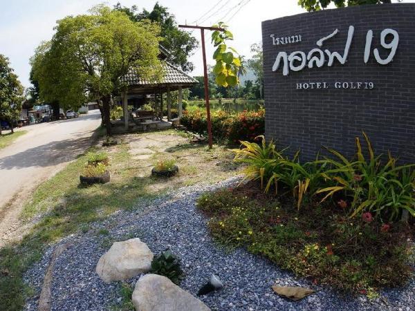 Hotel Golf 19 Takhli